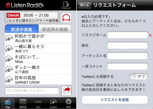 Iphoneapp listenradio 1