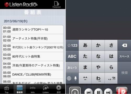 Iphoneapp listenradio 2