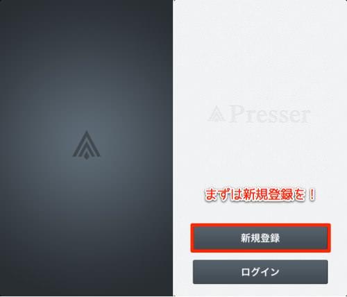 Iphoneapp presser 1