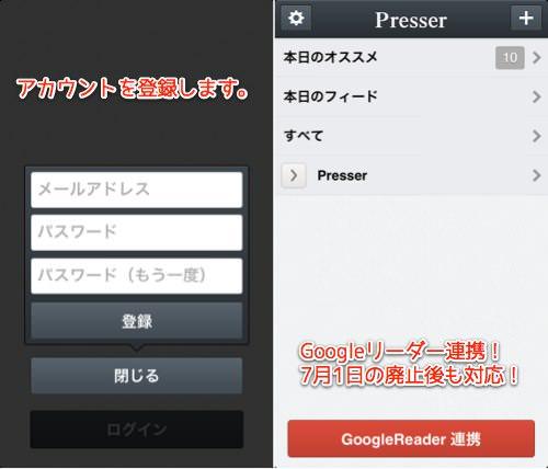 Iphoneapp presser 2