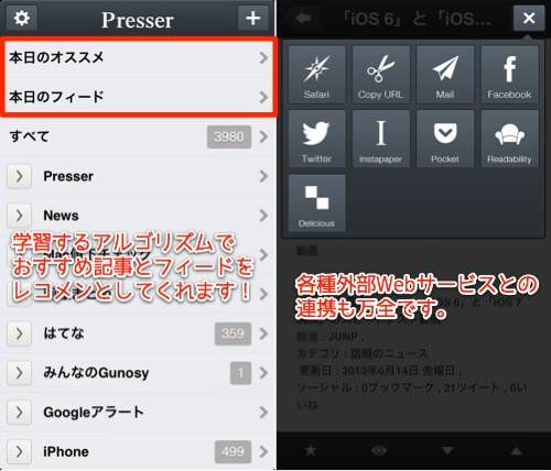 Iphoneapp presser 4