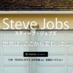 映画「スティーブ・ジョブズ」の公式サイトがオープン!特報映像は準備中です