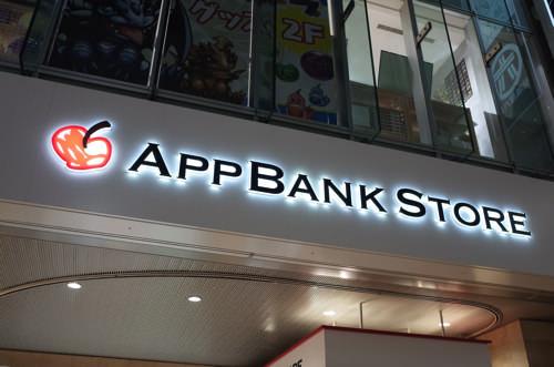AppBank Store shinjuku 0