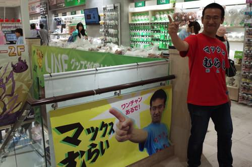 AppBank Store shinjuku 20