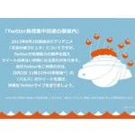 「バルス中止のお知らせ」にTwitterユーザーが騒然