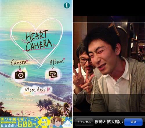 My Heart Camera 1