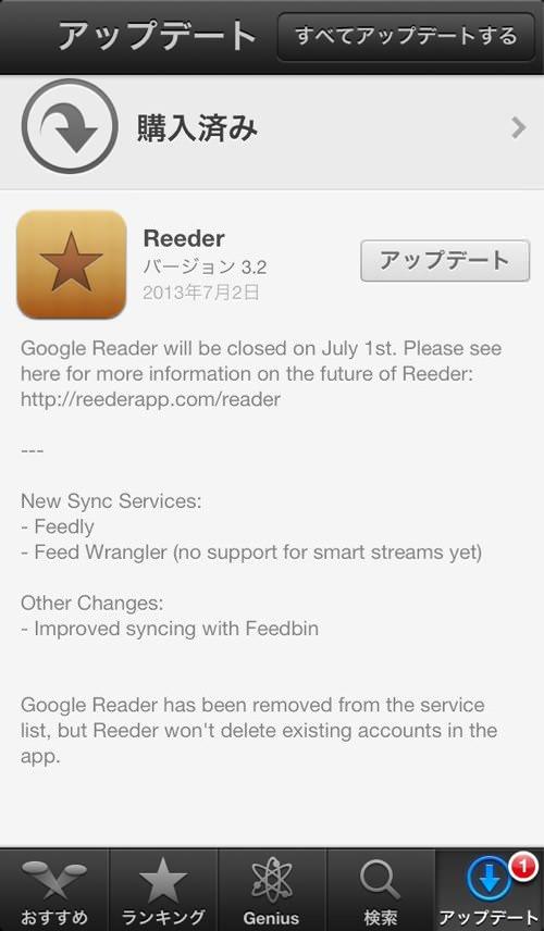 Reeder 3 2 1