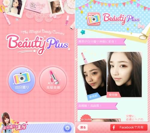 Iphoneapp beautyplus 1