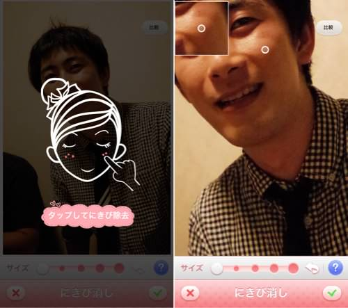 Iphoneapp beautyplus 3