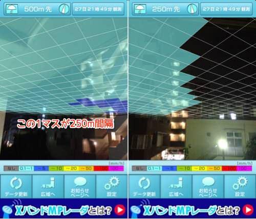 Iphoneapp goutanchiki 1