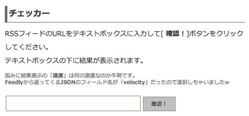 Webservice feedly subscribers checker 1