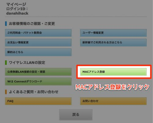 Wi2 macaddress setting 3