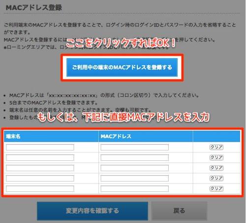 Wi2 macaddress setting 4