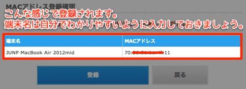 Wi2 macaddress setting 5