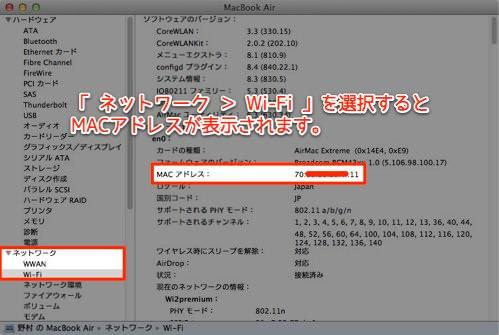 Wi2 macaddress setting 8