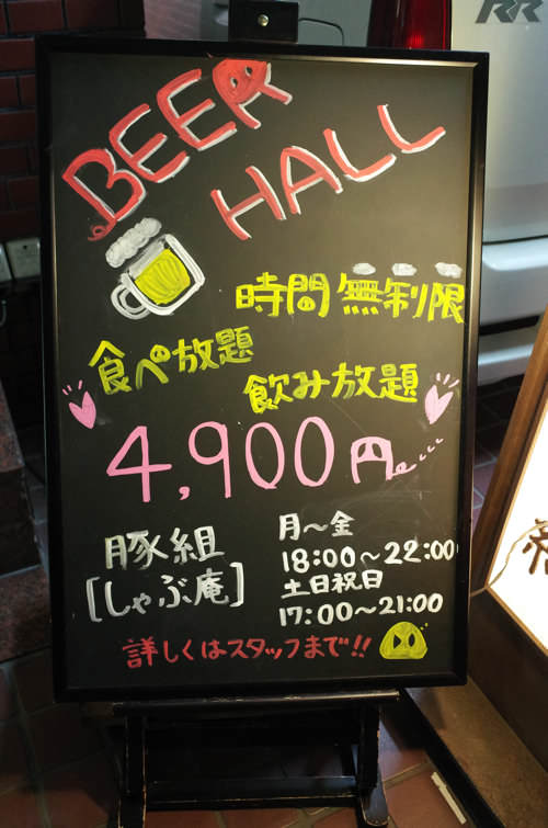 Butagumi beer hall 1