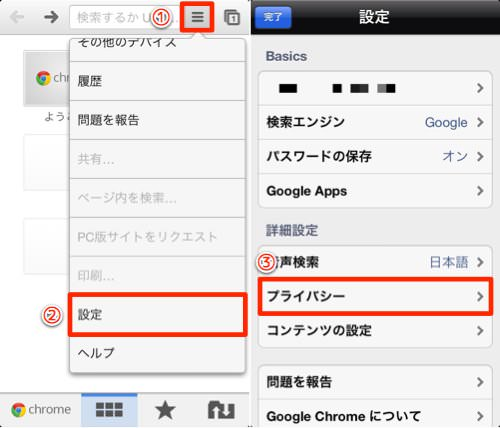 Iphoneapp chrome safari cache clear 1