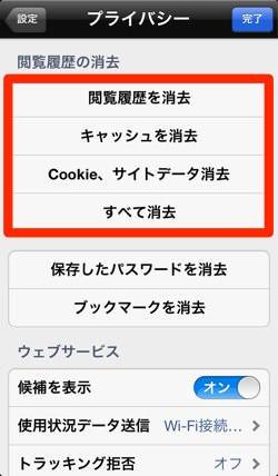 Iphoneapp chrome safari cache clear 2