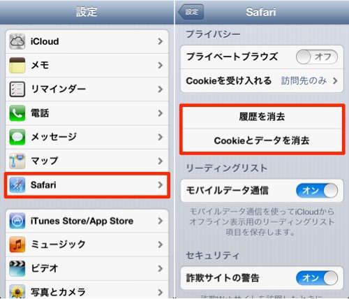 Iphoneapp chrome safari cache clear 3
