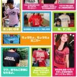 英語のメッセージ入りTシャツを着る時は注意しないとダメ!ということがわかる画像が話題