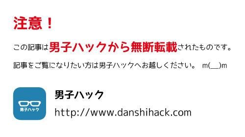 Danshihack error