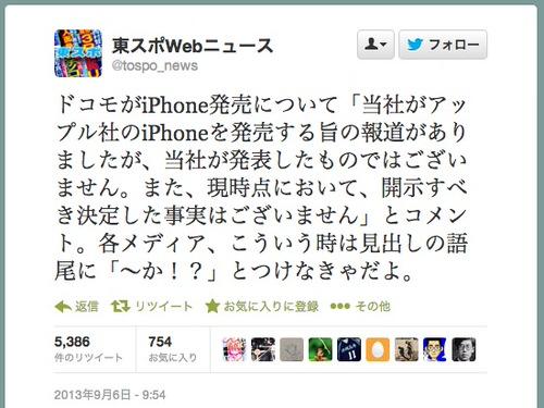 Docomo iphone tokyo sports 1