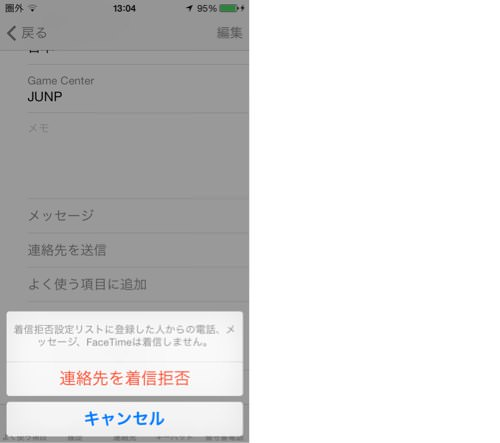 IOS7 call block 2