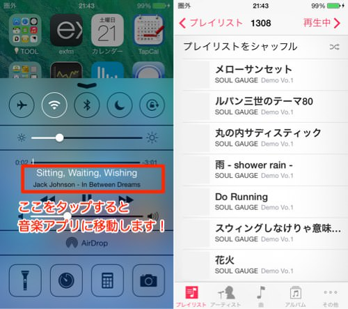 IOS7 controlcenter 2