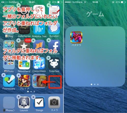 IOS7 folder 1