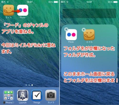 IOS7 folder 2