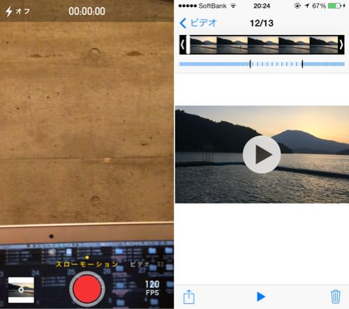 IOS7 movie slowmotion