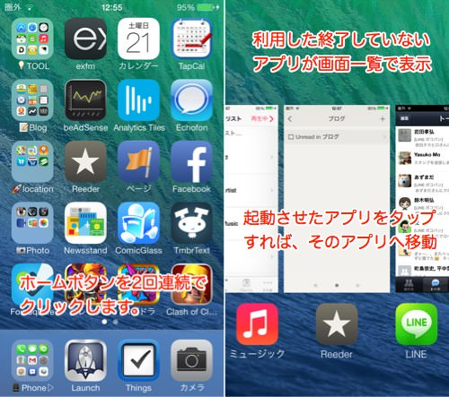 IOS7 taskmanager 1