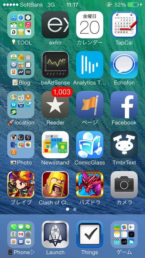 Ios7 default app delete 1