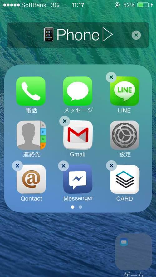 Ios7 default app delete 4