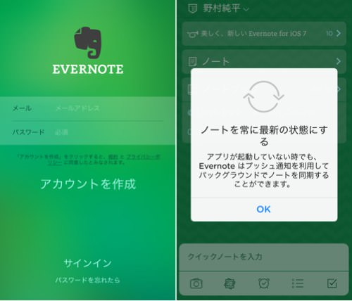 Ios7 evernote update 1