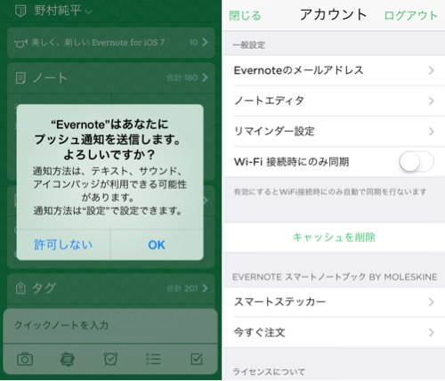 Ios7 evernote update 2
