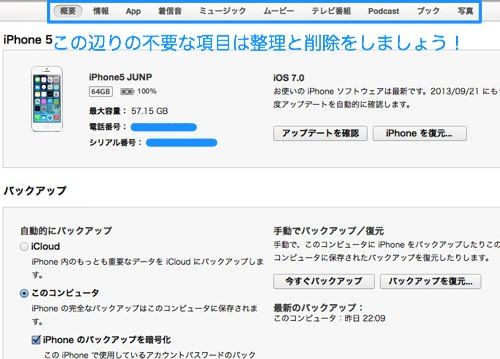 Iphone model change backup 2