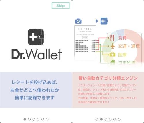 Iphoneapp dr wallet 1