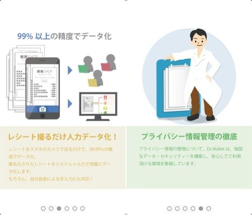 Iphoneapp dr wallet 2