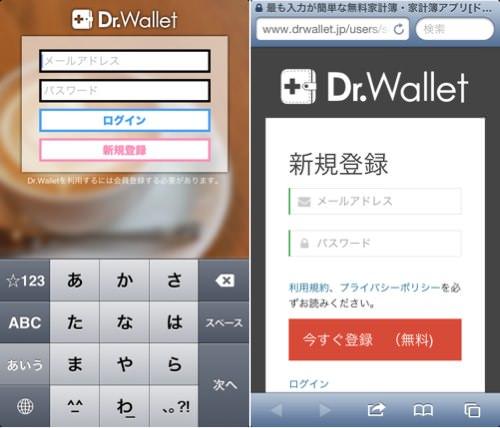Iphoneapp dr wallet 3