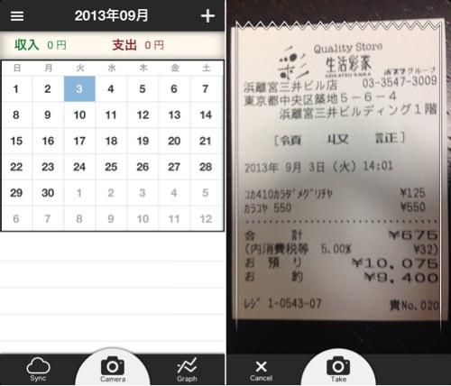 Iphoneapp dr wallet 4