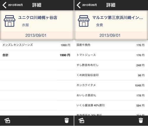 Iphoneapp dr wallet 7
