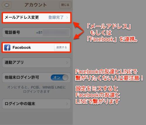 Iphoneapp line account 2