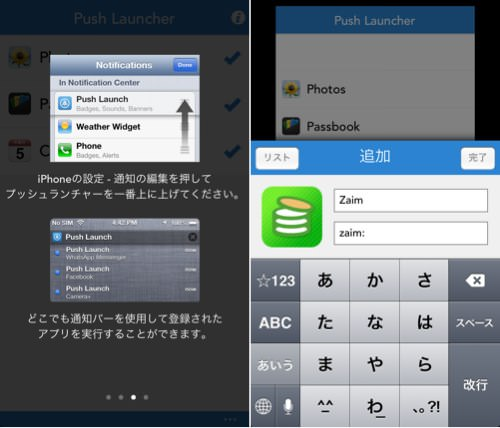Iphoneapp push launcher 2