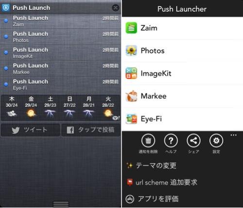 Iphoneapp push launcher 4