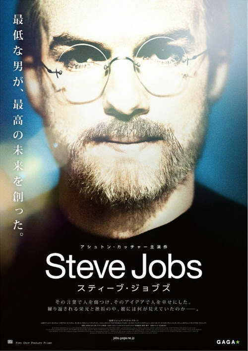 Movie stevejobs japan