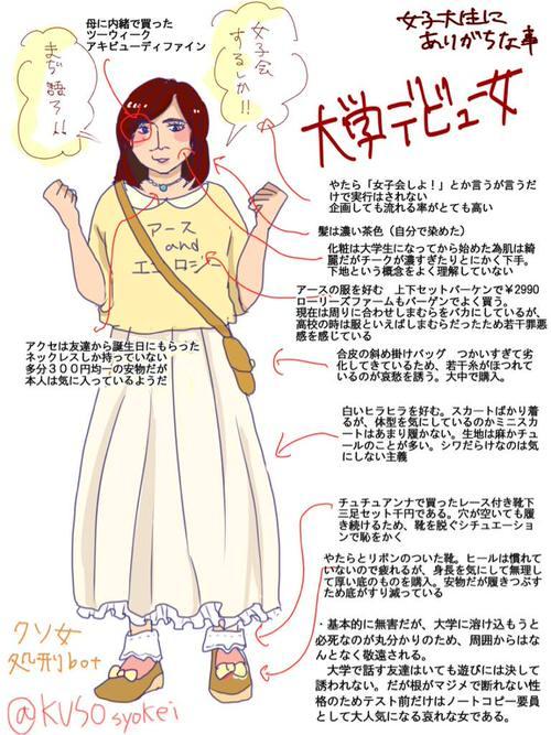 Twitter jyoshidai commentary 1