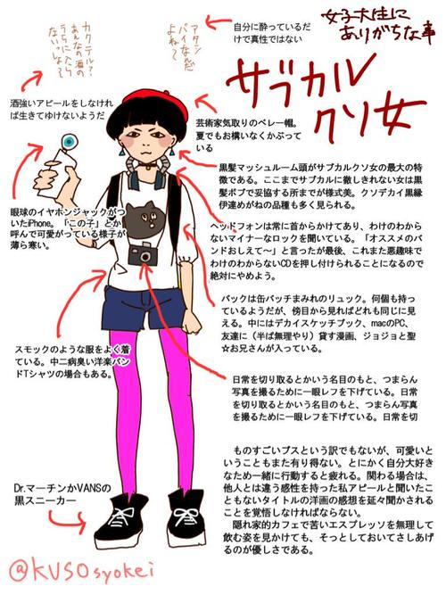 Twitter jyoshidai commentary 2