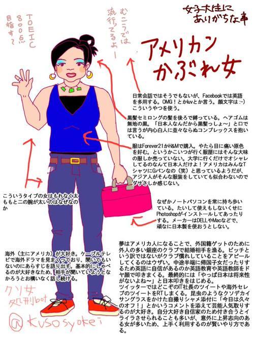 Twitter jyoshidai commentary 6