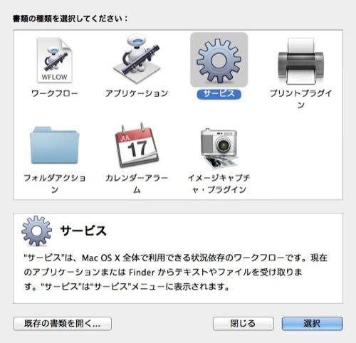 Automator recipe 01